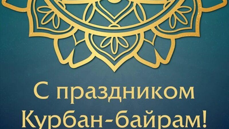 Какого числа Курбан-Байрам 2020 года в России